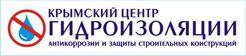 Крымский центр гидроизоляции